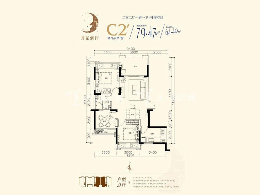 和威月光海岸和威·月光海岸C2ˊ户型图2室2厅1卫1厨建筑面积79.47㎡.jpg