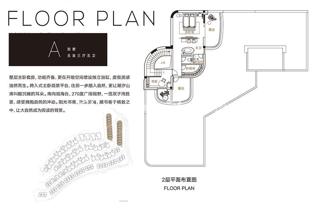 融创钻石海岸别墅A户型平面2层5室3厅5卫.jpg