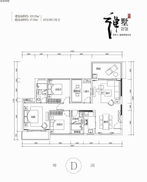 南枫禅墅南枫禅墅公寓D户型4室2厅2卫1厨121.53㎡.JPG