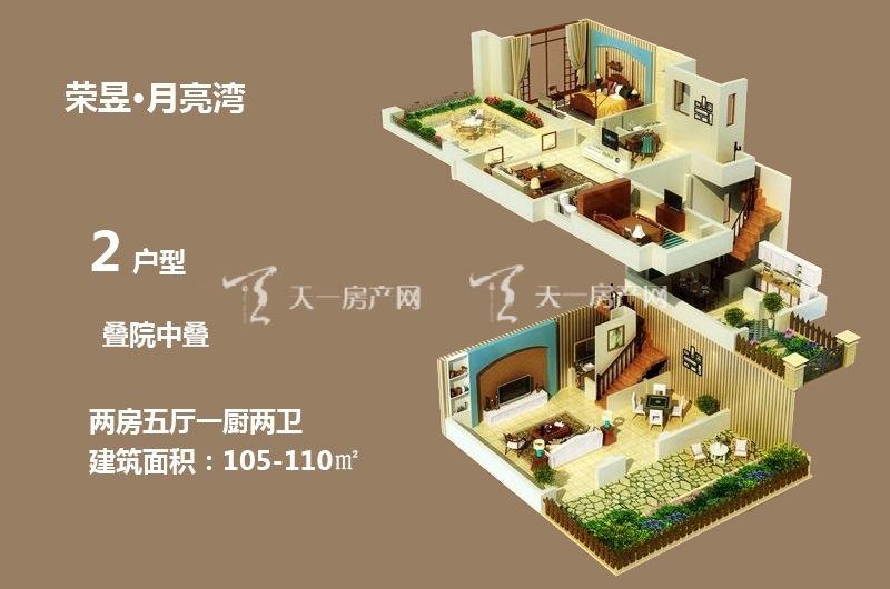 荣昱月亮湾叠院中叠2户型2房5厅1厨2卫105-110㎡.jpg