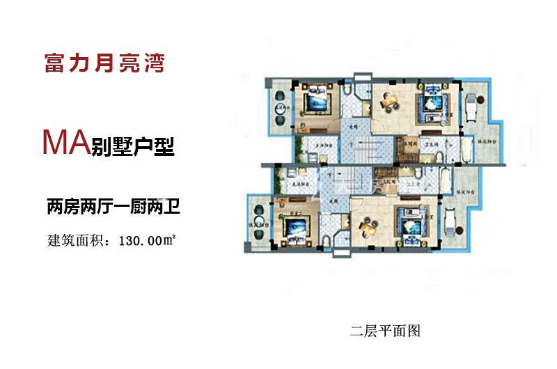 富力月亮湾MA别墅二层户型2房2厅1厨2卫130.00㎡.jpg