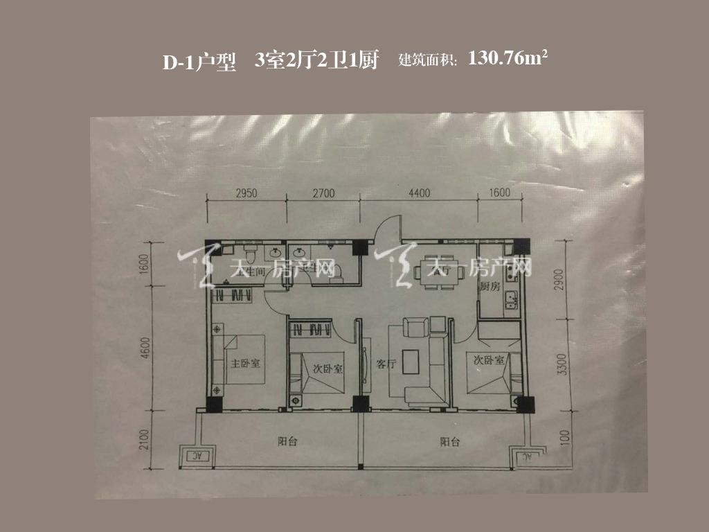 宝徕商业广场宝徕商业广场D-1户型图3室2厅2卫1厨建筑面积130.76㎡.jpg