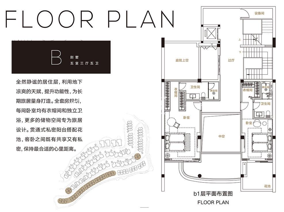 融创钻石海岸别墅B户型b1层5室3厅5卫.jpg
