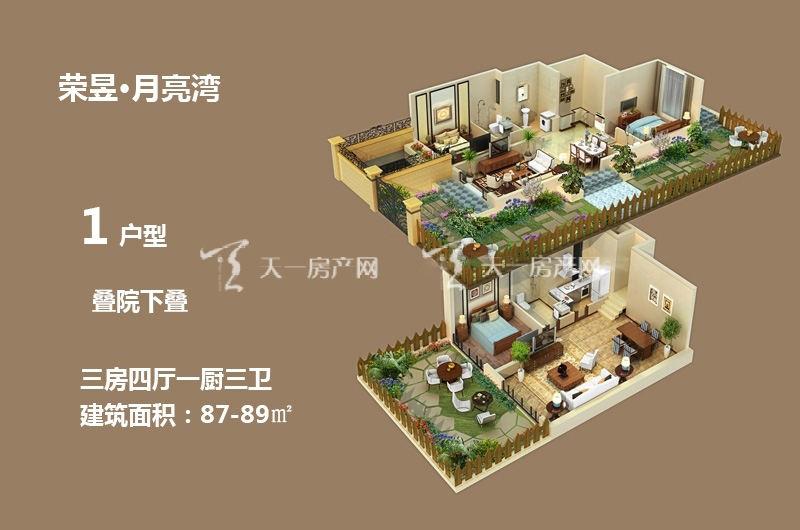 荣昱月亮湾叠院下叠1户型3房4厅1厨3卫87-89㎡(12).jpg