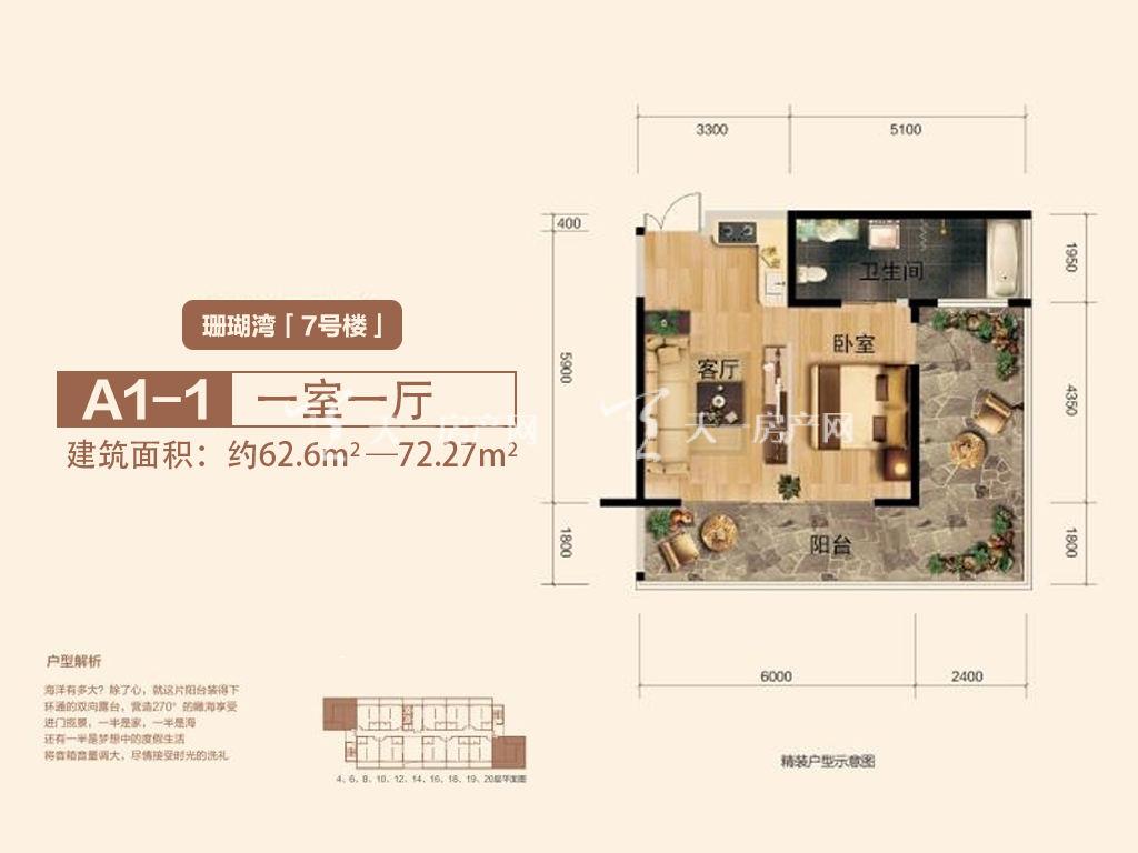 珊瑚湾A1-1户型图-1室1厅1厨62.6-72.27㎡.jpg