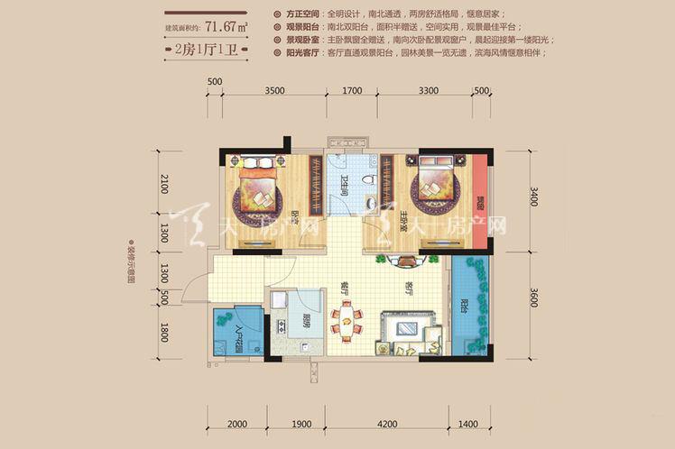 龙光阳光海岸二期四组团户型2室1厅1卫1厨71.67㎡.jpg