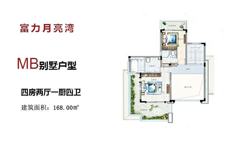富力月亮湾MB别墅二层户型4房2厅1厨4卫168.00㎡.jpg