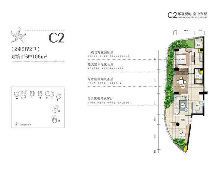 融创钻石海岸2室2厅0厨2卫建筑面积106㎡.jpg