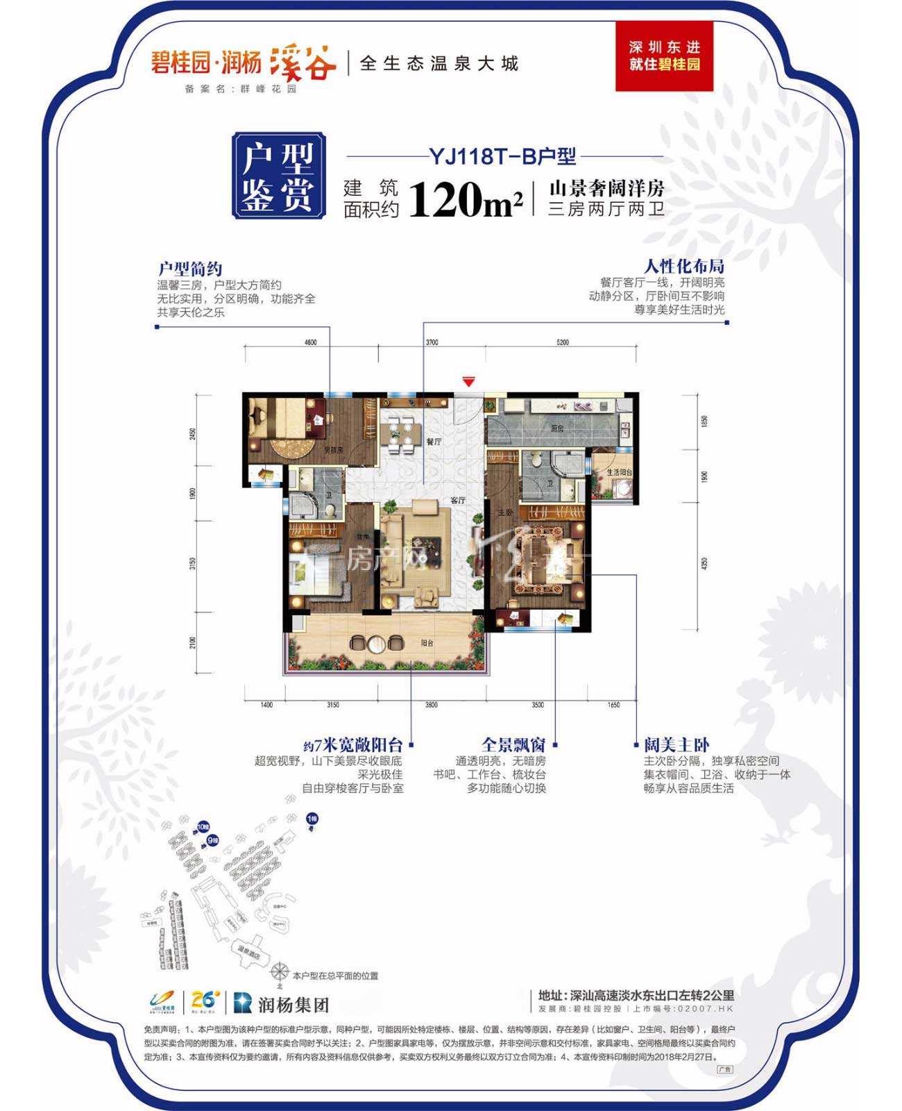 碧桂园润杨溪谷山景奢阔洋房B户型-三房建筑面积120㎡.jpg