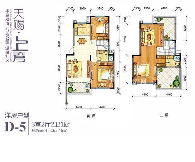天赐上湾洋房D-5户型3房2厅2卫165.46㎡.jpg