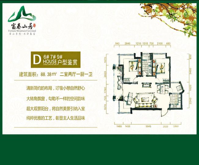 富春山居6、7、9号楼D户型2房2厅1厨1卫88.38㎡.jpg