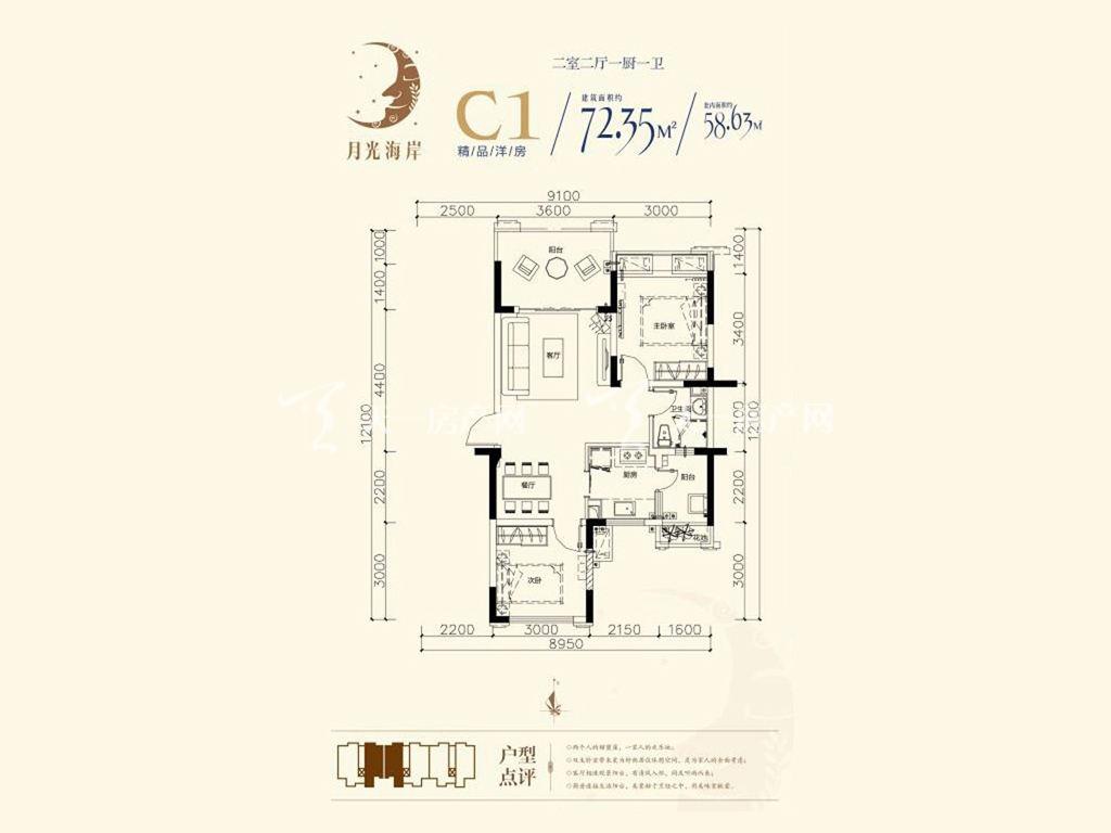 和威月光海岸和威·月光海岸C1户型图2室2厅1卫1厨建筑面积72.35㎡.jpg