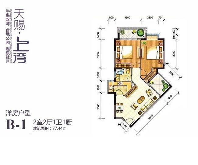 天赐上湾洋房B-1户型2房2厅1卫77.44㎡.jpg