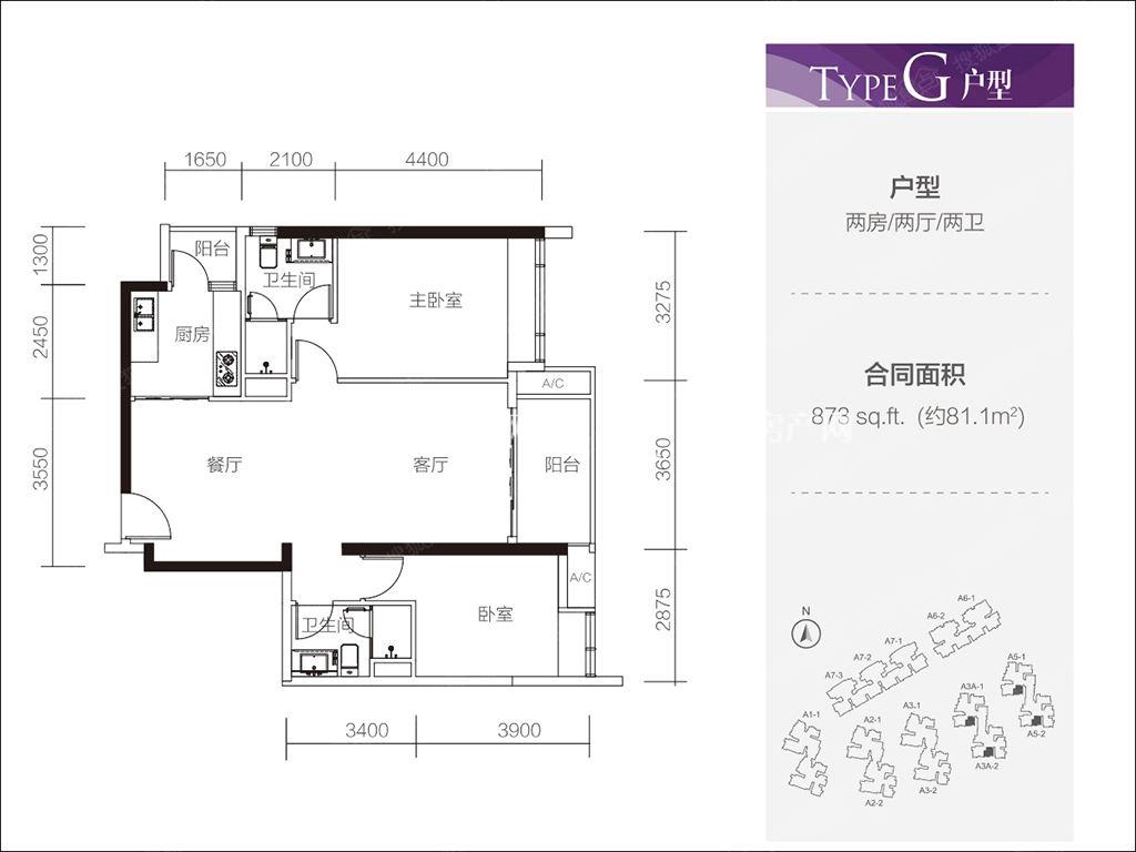 富力公主湾G户型2房2厅2卫81.1㎡.jpg