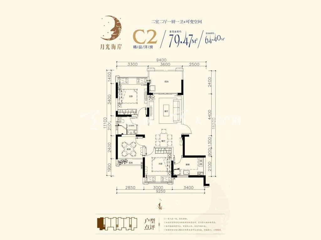 和威月光海岸和威·月光海岸C2户型图2室2厅1卫1厨建筑面积79.47㎡.jpg